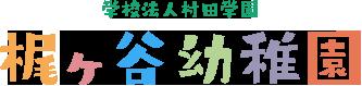 学校法人村田学園梶ヶ谷幼稚園