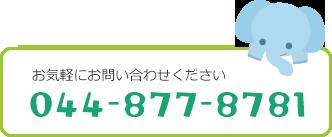 TEL:044-877-8781